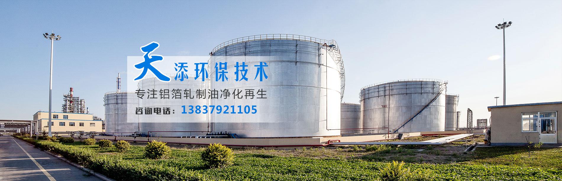 洛阳天添环保技术有限公司